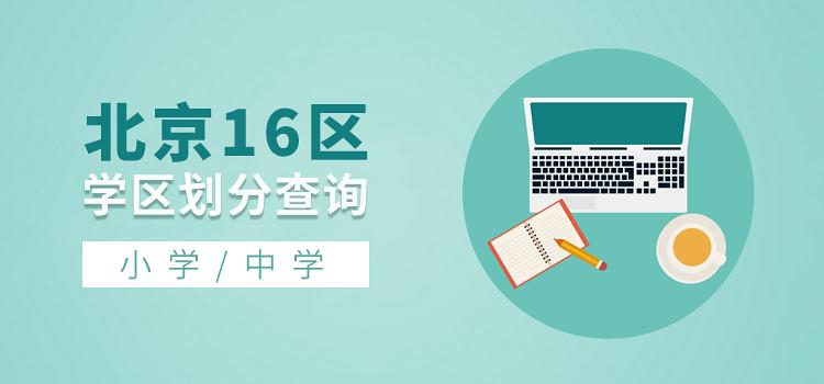 北京幼升小2019各区学区划分表汇总