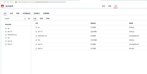 华为开源平台上线:鸿蒙系统、方舟编译器在列的照片 - 2