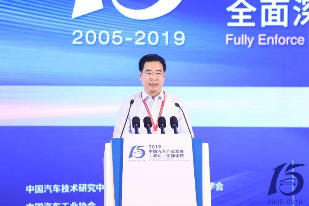 2019泰达汽车论坛:六部委传递最新政策动向