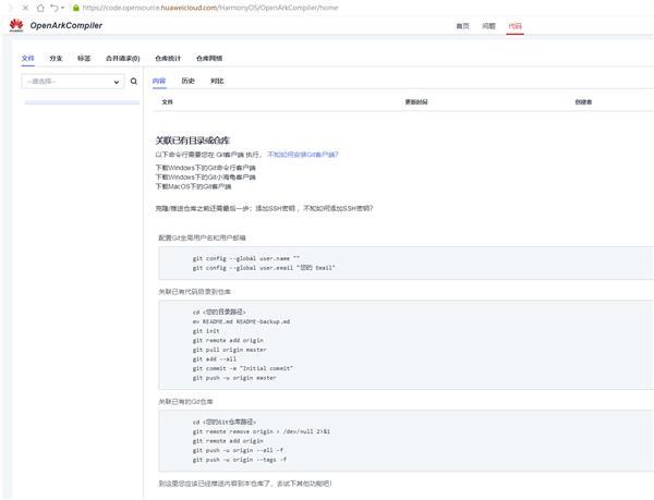 华为开源平台上线:鸿蒙系统、方舟编译器在列的照片 - 3