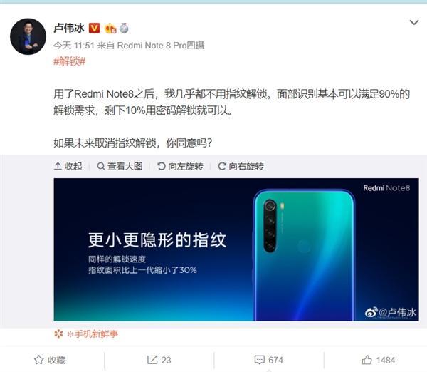 卢伟冰:未来手机取消指纹解锁你同意吗?的照片 - 2