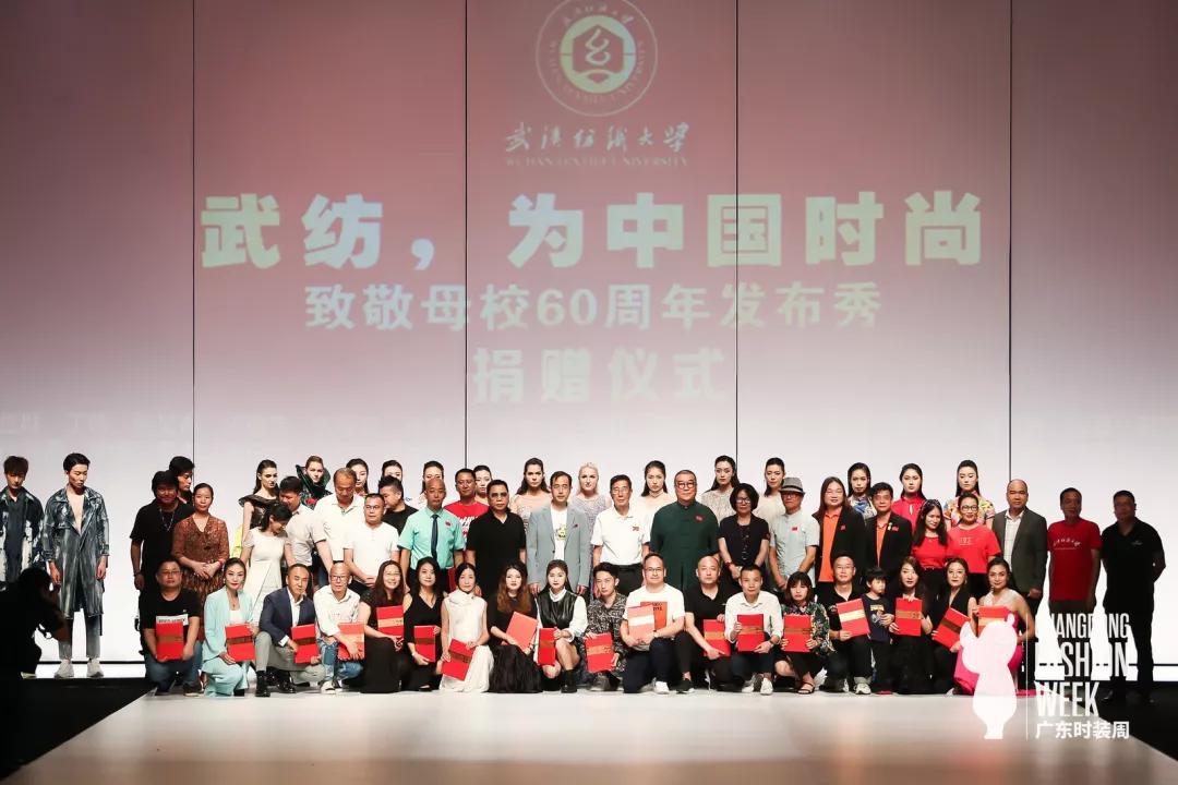 致敬母校60周年,武汉纺织大学校友联合秀闪耀广东时装周