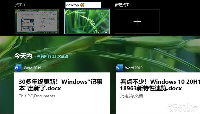 超多看点 Win10 20H1新版特性速览的照片 - 4