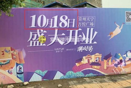 快讯:天宁吾悦广场9月28日试营业,10月18日盛大开业