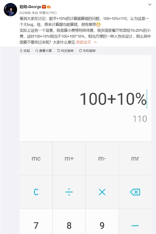 荣耀赵明解释手机计算器10%问题:国外算小费惯用的照片 - 2