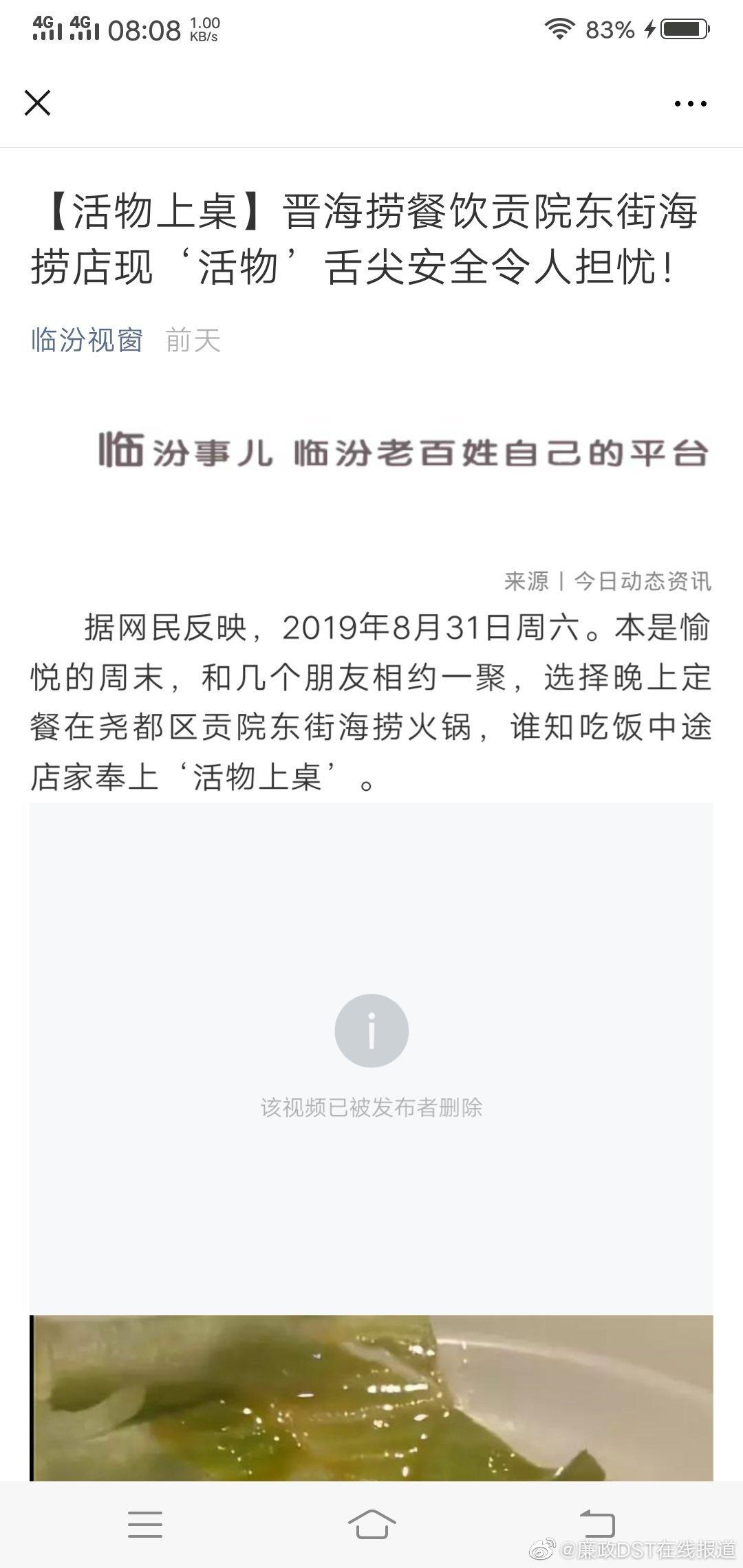 临汾贡院东街:海捞火锅现'活物上桌'舌尖安全令人担忧!