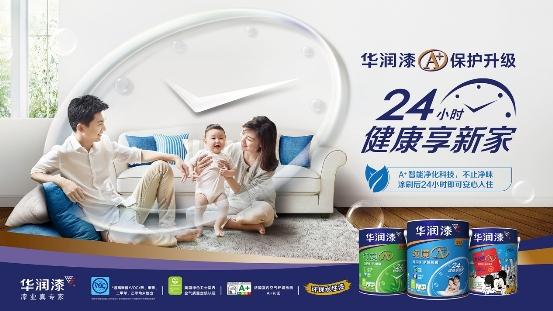 墙面装修无惧污染,华润漆A+系列助你24小时健康享新家