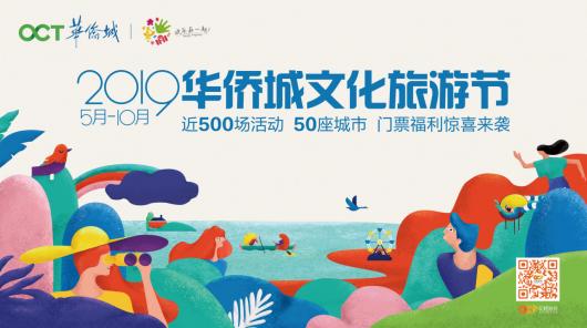 大城小爱,2019华侨城文化旅游节唱响武汉夏日欢歌