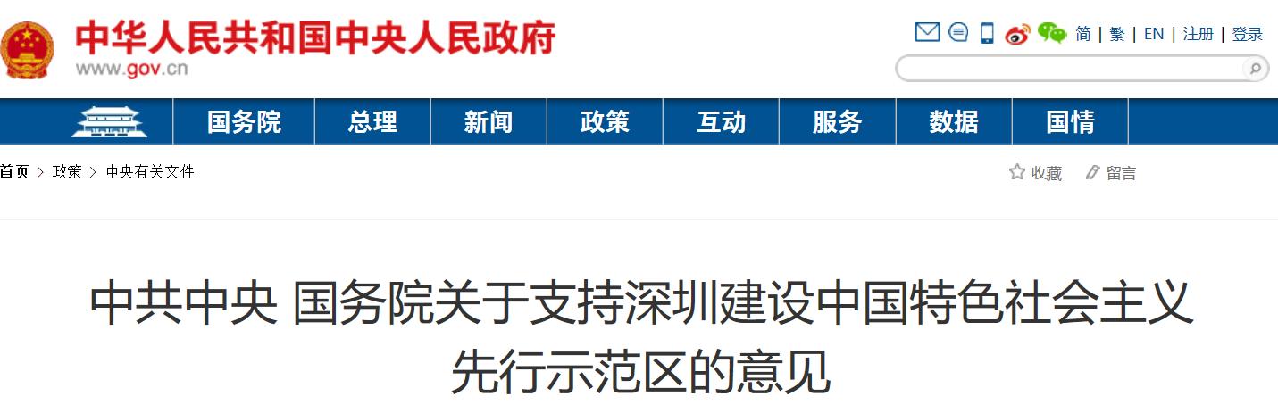 国家喊话支持深圳建设5G,银盛支付畅想5G支付变