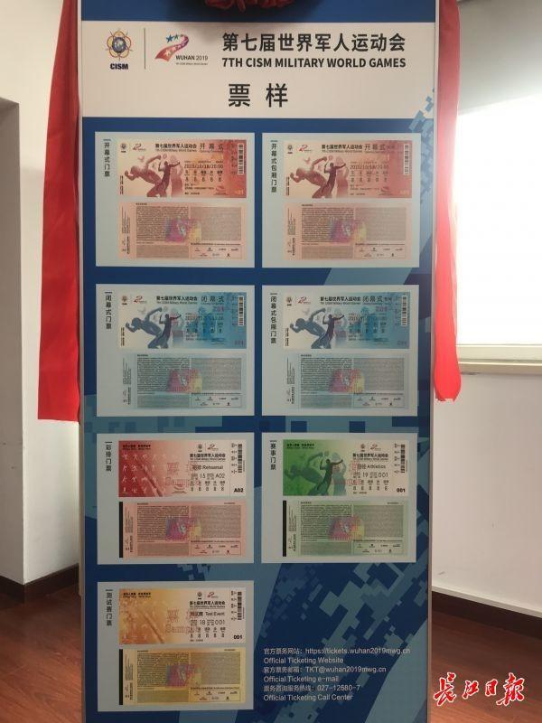 武汉军运会亲民票价备受点赞两个项目门票已卖完