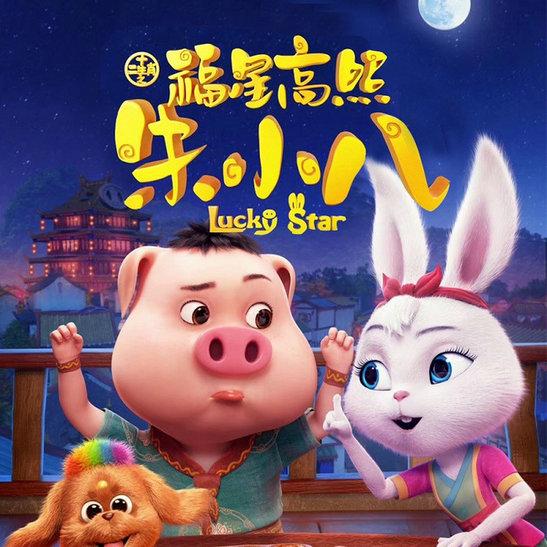 《福星高照朱小八》即将上映原声带《小蛮腰》歌声飘进影院