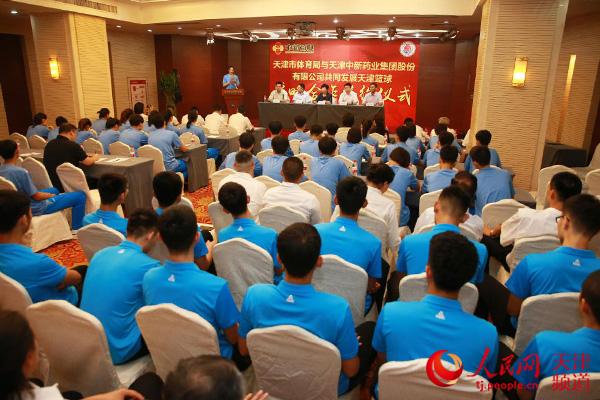 天津市体育局与天津中新药业集团签署战略合作助力天津女篮再续辉煌