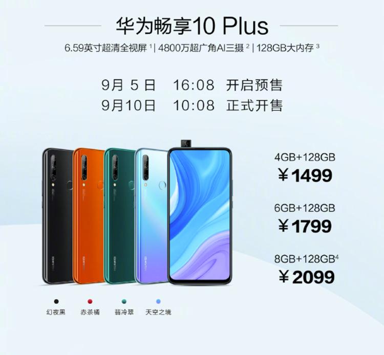 原创华为发布华为畅享10Plus手机:4000mAh电池,1499元起步