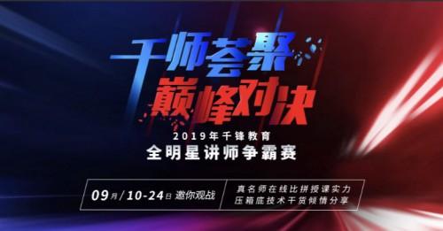 2019年首届千锋教育全明星讲师争霸赛将于教师节启动