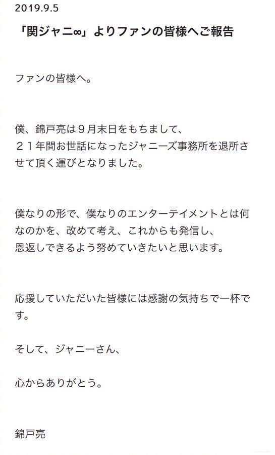 锦户亮宣布退出杰尼斯不听事务所劝说还提议组合解散