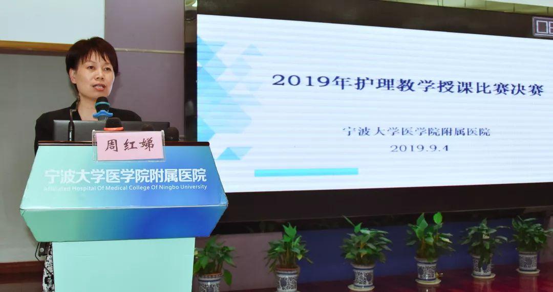 2019年宁大附院护理教学授课比赛成功举办