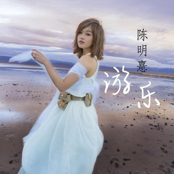 Jocelyn陈明憙加入索尼音乐新EP环保主打《游乐》上线