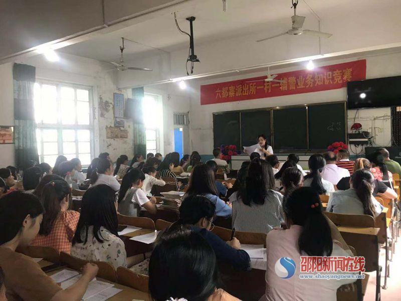 隆回县六都寨镇中心小学校务会注入新力量
