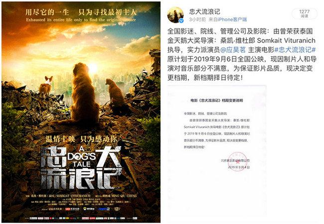 电影《忠犬流浪记》因重要原因改档为追求完美上映时间择日公布