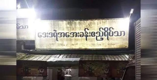 家破人亡!缅甸警官在旅社开枪打伤妻子,随后自杀