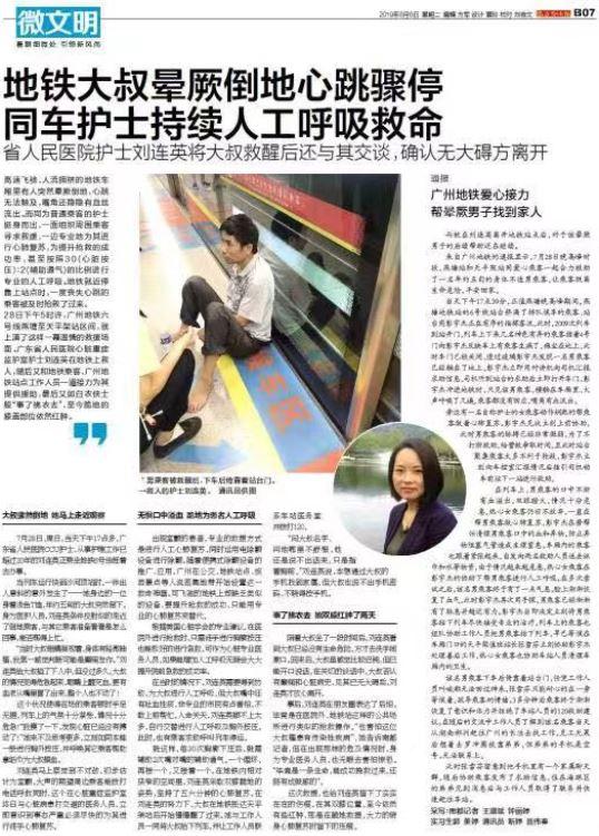 """地铁车厢里跪地救人,广东省人民医院护士成""""最美地铁乘客"""""""