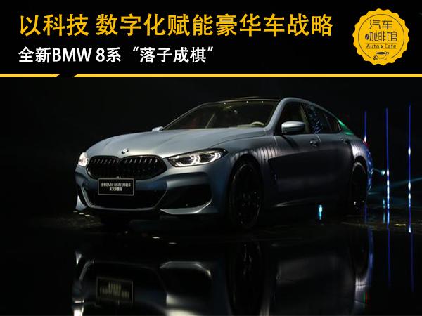 """原创高乐:以""""科技""""与""""数字化""""赋能大型豪华车战略全新BMW8系""""落子成棋"""""""
