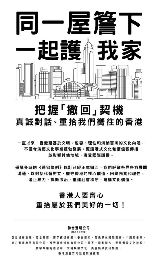 香港影视团体发声明呼吁遏止暴力务实对话