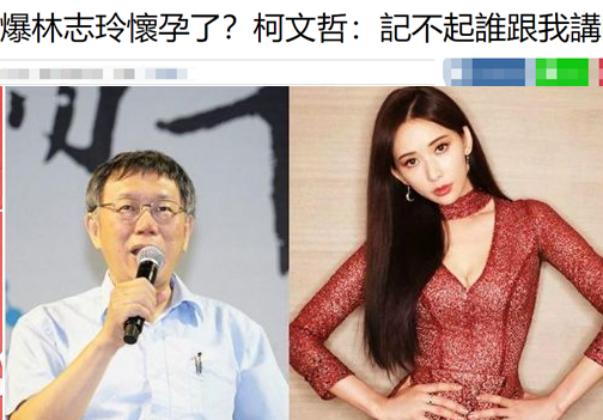 台北市长官宣45岁林志玲怀孕!林爸曾赞日本基因好,爱中日混血宝