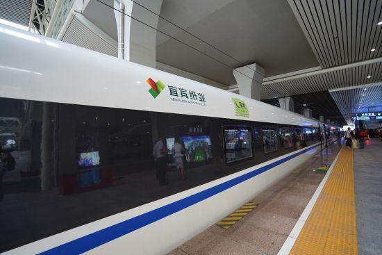 """成贵高铁开通宜宾纸业""""金竹号""""品牌列车"""