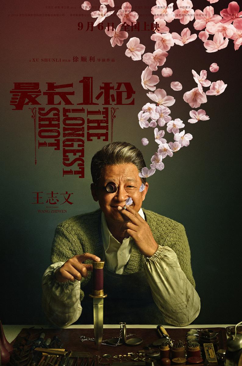 《最长一枪》王志文领衔戏骨团被赞5A级演技