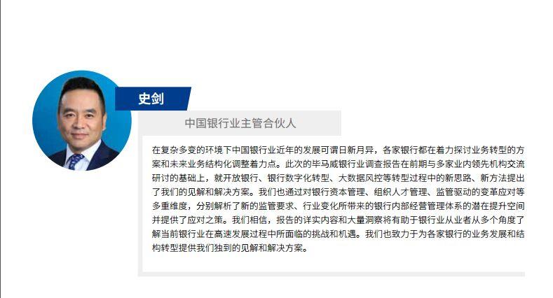 环保调查报告100字_2019年中国银行业调查报告(100页)-中关村互联网金融研究院
