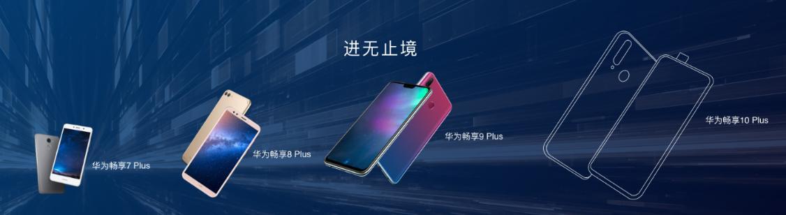 华为畅享10Plus发布:升降摄像头+4800万超广角三摄,售价1499元起