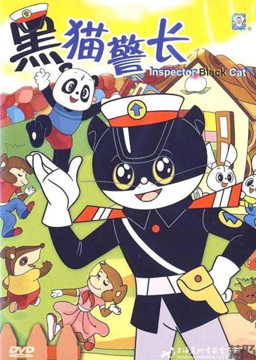 《黑猫警长》导演戴铁郎去世带走了多少人的童年!