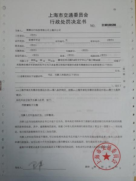 自7月份以来,滴滴在上海已经累计被罚了1000万元