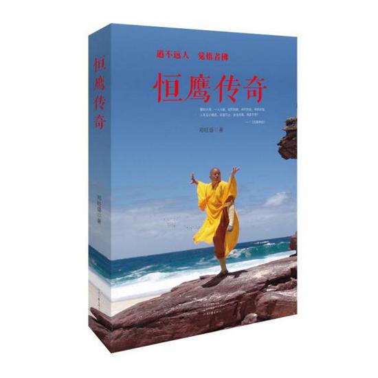 河南作家郑旺盛长篇报告文学《觉悟者佛:恒鹰传奇》出版发行