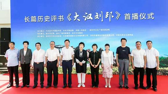 著名曲艺家刘兰芳长篇评书《大汉刘邦》首播式在徐州举行