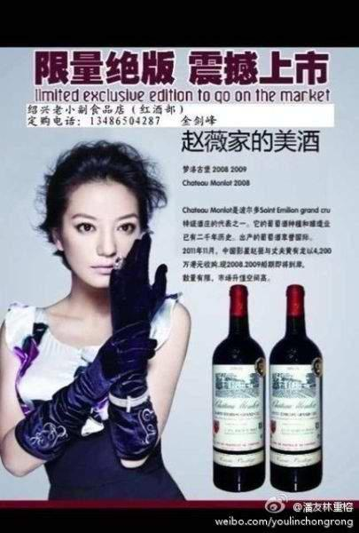 """""""赵薇家美酒""""案件食品店败诉黔讯网报道获赞"""