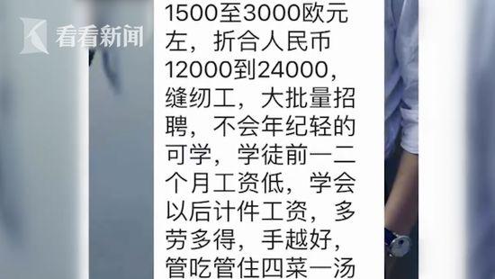 广西女子花5万在平台找国外高薪工作,竟被要求和男师傅同居!