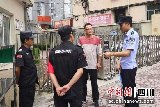 雨城警方开展校园安全检查