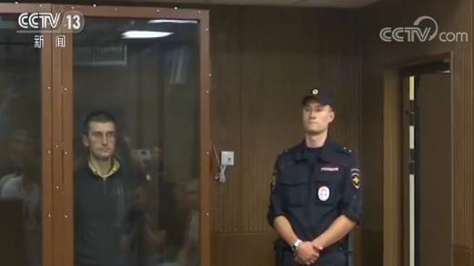 莫斯科非法集会袭警1人被判三年半监禁
