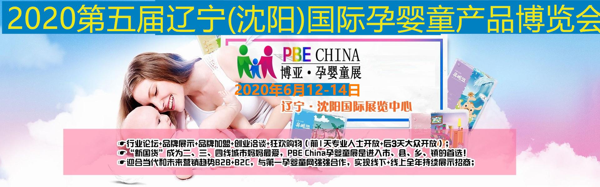 2020年第五届沈阳孕婴童展招商正式启动|