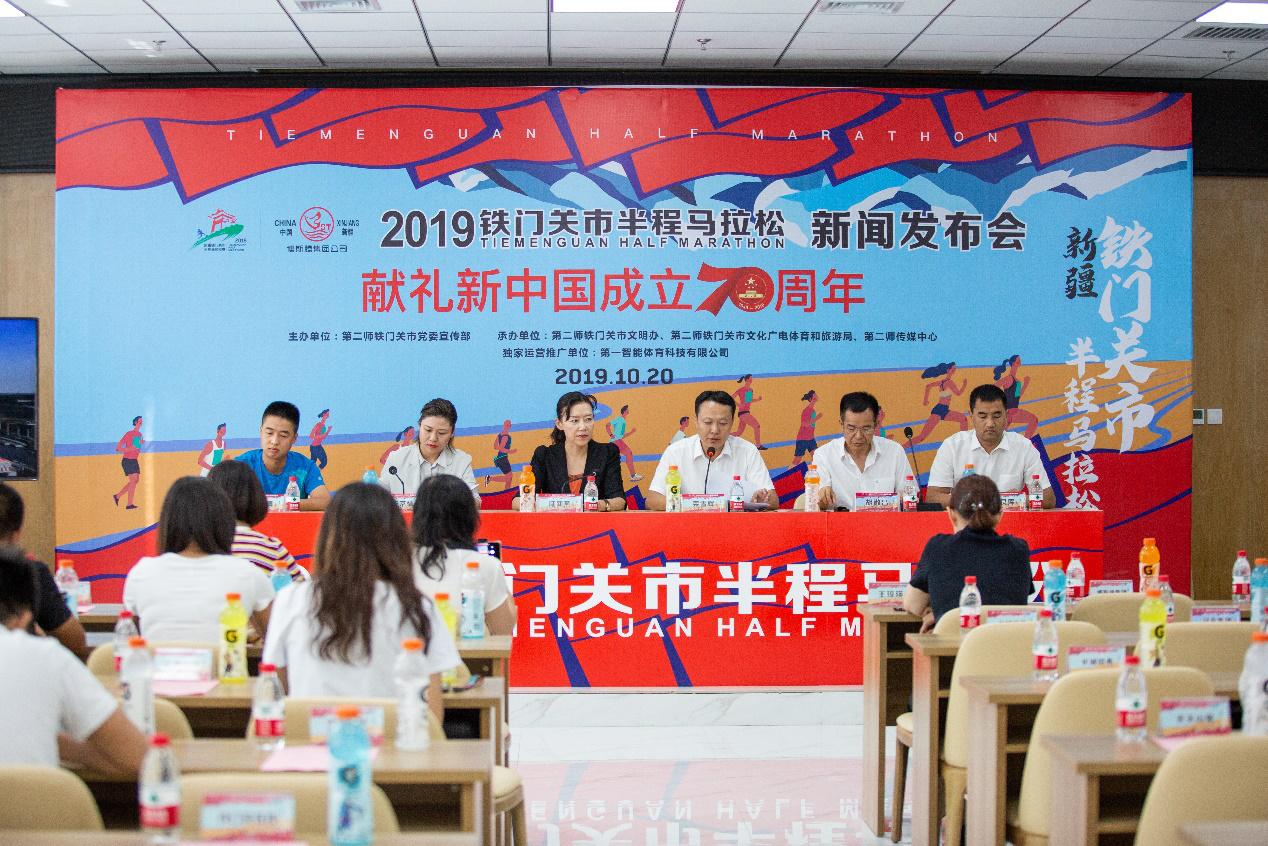 2019博斯腾杯铁门关市半程马拉松新闻发布会成功举办