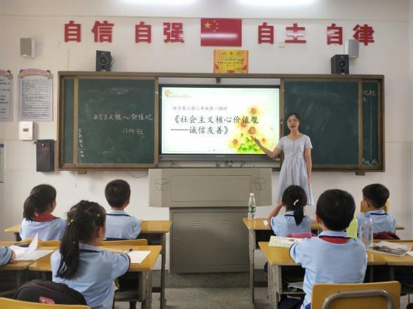 """永州市映山小学开展""""践行社会主义核心价值观""""主题班会活动"""