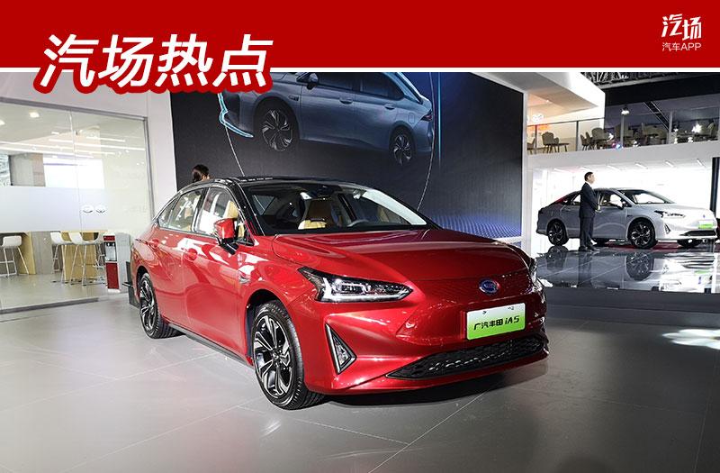 原创16.98万起,广汽丰田iA5上市,它和广汽新能源AionS一样漂亮