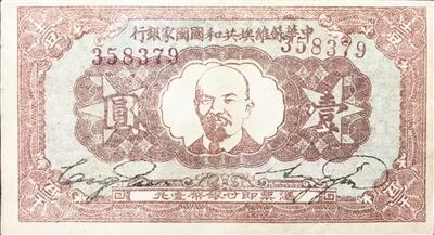 中华苏维埃革命战争公债券现身东山