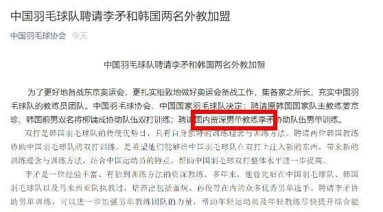 原创国羽好消息!昔日男单热血主教练回归,曾一度成为中国队头号敌人