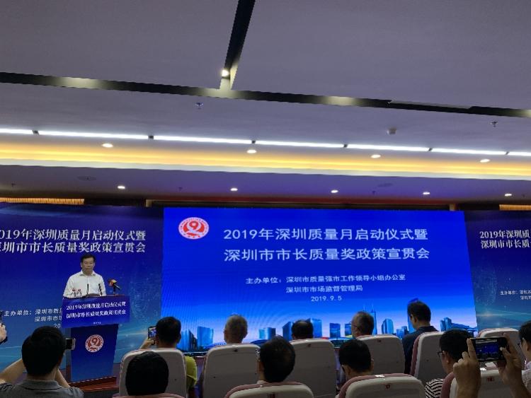 中国质量大会12月将在深圳召开!深圳市长质量奖金奖将增至7名