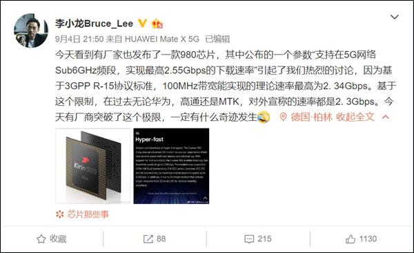 三星980芯片登场华为李小龙提出疑问