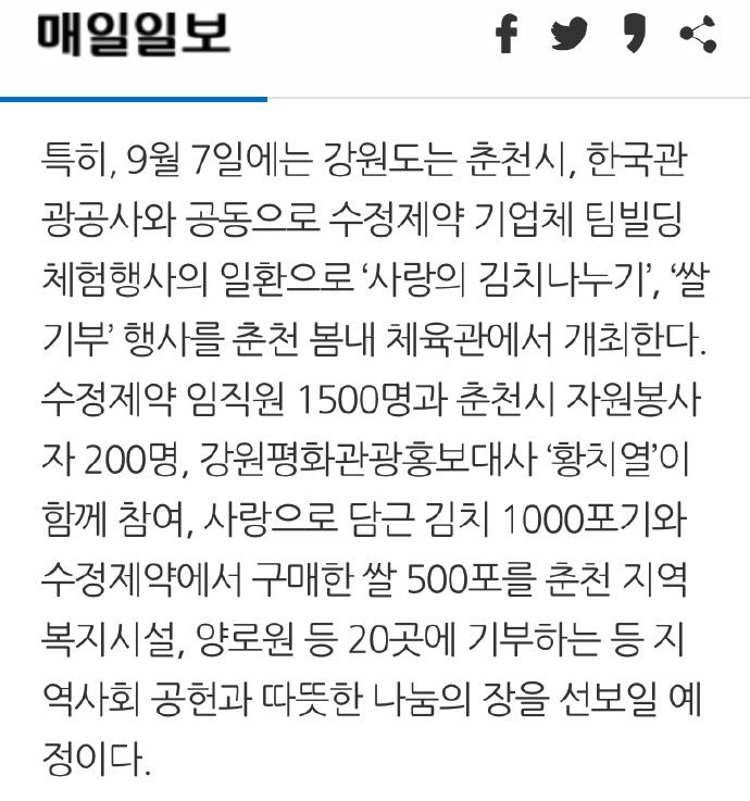 江原道和平旅游宣传大使上线黄致列7日将出席爱心活动