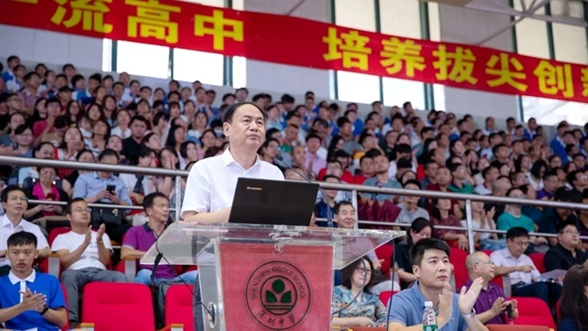 开学第一课|深圳中学校长朱华伟:活出青春该有的样子